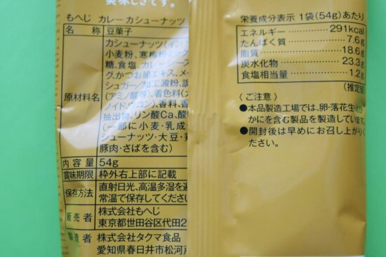 もへじカレーカシューナッツの商品情報