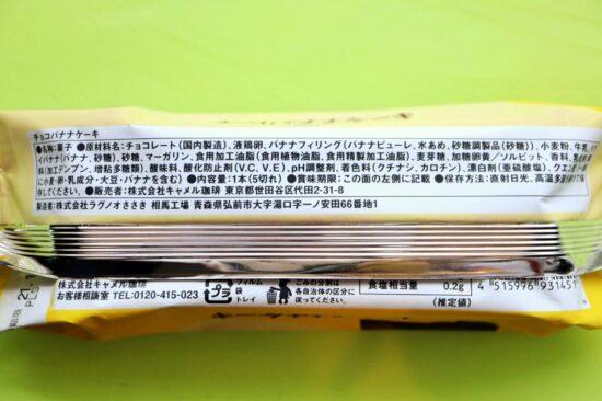 チョコバナナケーキの商品情報