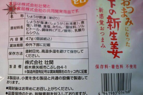 おつまみになった岩下の新生姜の商品情報