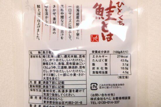 もへじ北海道から ひとくち鮭とばの商品情報