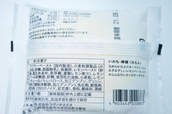 いのちレモンの商品情報