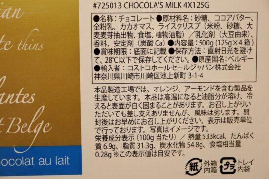 チョコクリスピーの商品情報