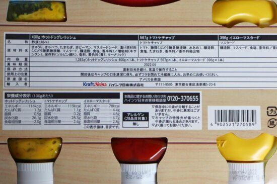 ピクニックパックの商品情報