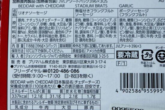 ジョンソンヴィルバラエティーパックの商品情報