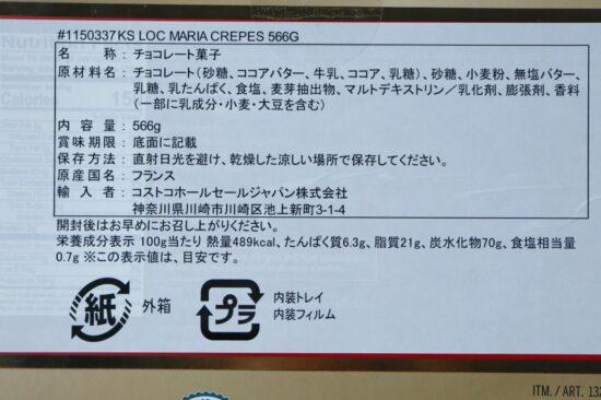 カークランドシグネチャー ロックマリアクレープの商品情報