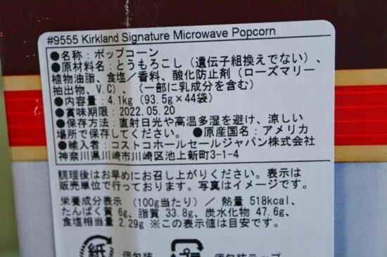 マイクロウェーブポップコーン44袋の商品情報