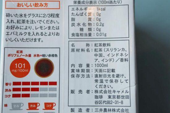 カルディオリジナル アイスティー アールグレイ無糖の商品情報