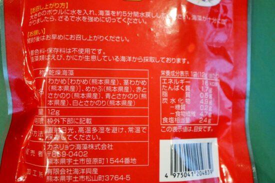 熊本の6品目の海藻の商品情報