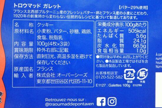 トロウマッドガレットの商品情報