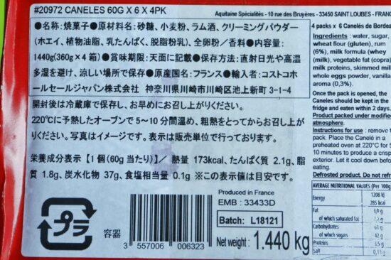カヌレの商品情報