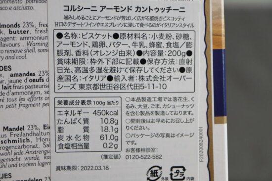 コルシーニ アーモンドカントゥッチーニの商品情報